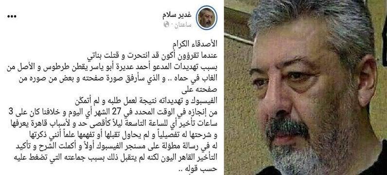 """""""عندما تقرأوا هذا المنشور أكون انتحرت وقتلت بناتي"""".. """"شاهد"""" سوري قتل بناته الثلاث وانتحر لسبب لا يصدق!"""