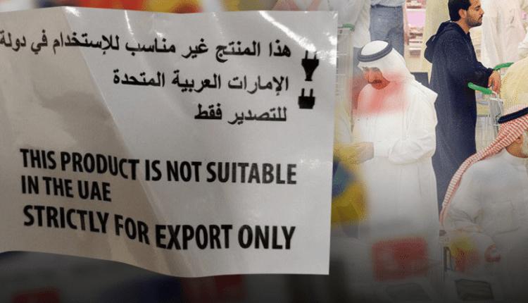 الإمارات ترسل منتجات جبل علي المغشوشة الى السعودية