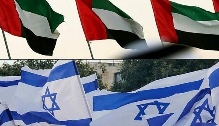 التطبيع الاسرائيلي الاماراتي الإمارات