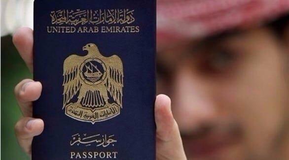 الجنسية الاماراتية