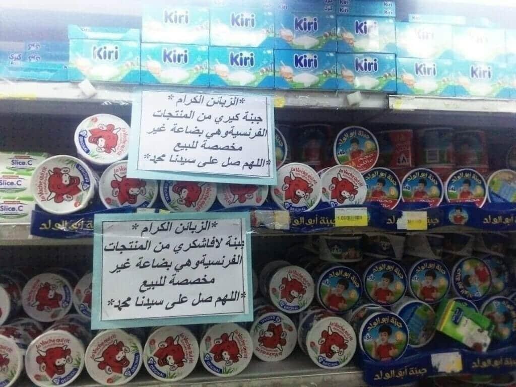 """""""شاهد"""" نشامى الأردن يدعسون على رأس ماكرون ويطلقون حملة لمقاطعة المنتجات الفرنسية لنصرة النبي محمد"""