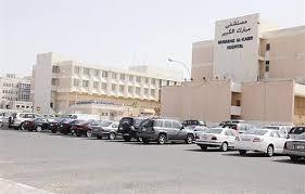 مستشفى مبارك الكبير