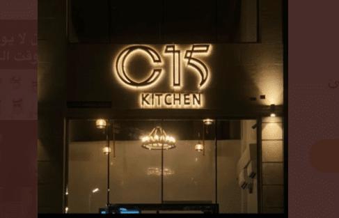 مطعم كونسبت