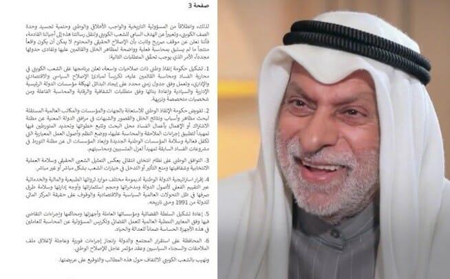 وثيقة الكويت التي قدمها عبدالله النفيسي للشيخ نواف الأحمد