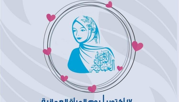 يوم المرأة العمانية
