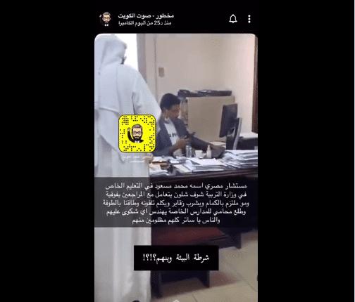صورة من الفيديو موظف وافد مصري