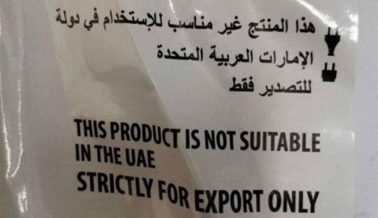 منتجات إماراتية للسعودية - سعود الفوزان