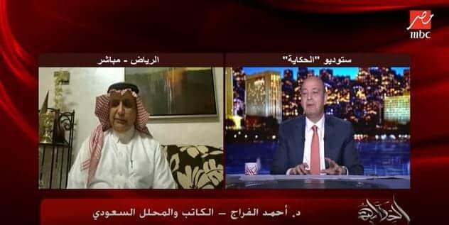 أحمد الفراج وعمرو اديب