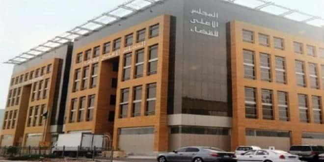 المجلس الأعلى للقضاء في السعودية