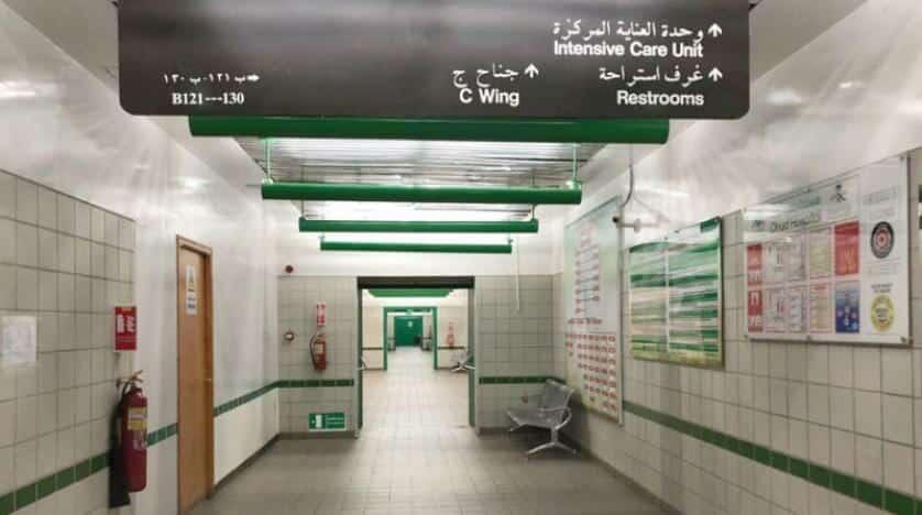 مستشفى المدينة المنورة
