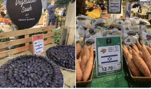منتجات المستوطنات الاسرائيلية في معرض فرش ماركت