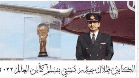 """خبر عكر مزاج """"التائهين في الأرض"""".. طيار كويتي يتولى مسؤولية نقل كأس العالم من سويسرا إلى قطر"""