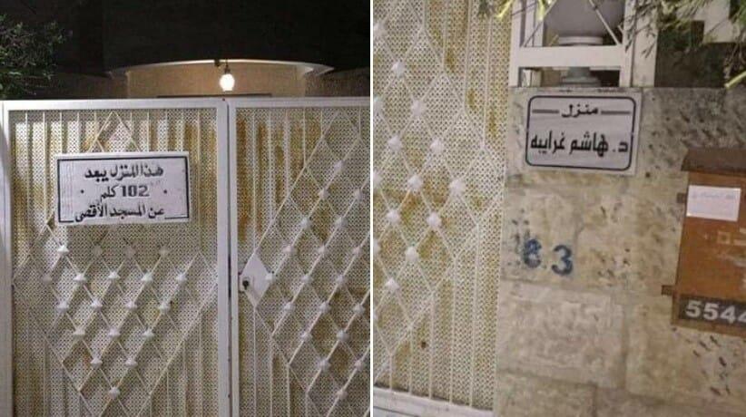 أردني في إربد يرقم منزله بمسافة بعده عن المسجد الأقصى المطبعين