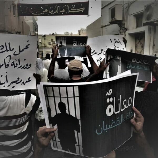 تعذيب في البحرين