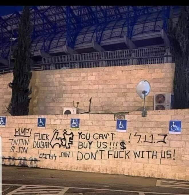 شعارات عنصرية ضد الاسلام والامارات بيتار القدس