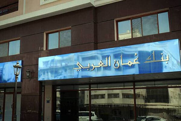 عمان العربي