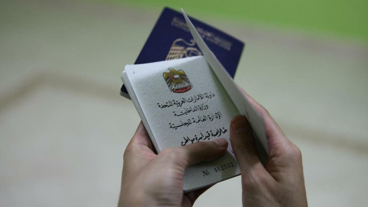 الامارات تعدل قانون الجنسية الإماراتية