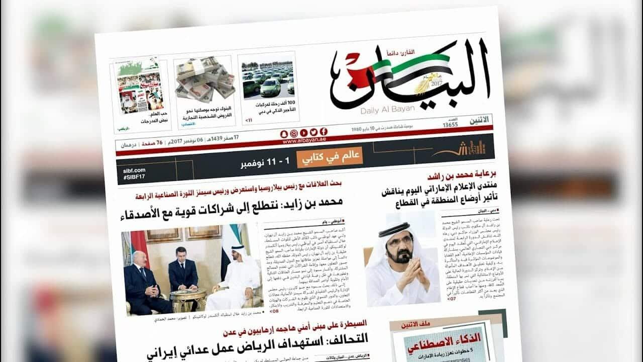 صحيفة البيان الإماراتية