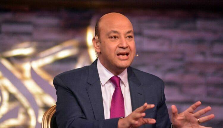 عمرو أديب غاب عن حلقة الجمعة وأثار ذلك تكهنات متابعيه