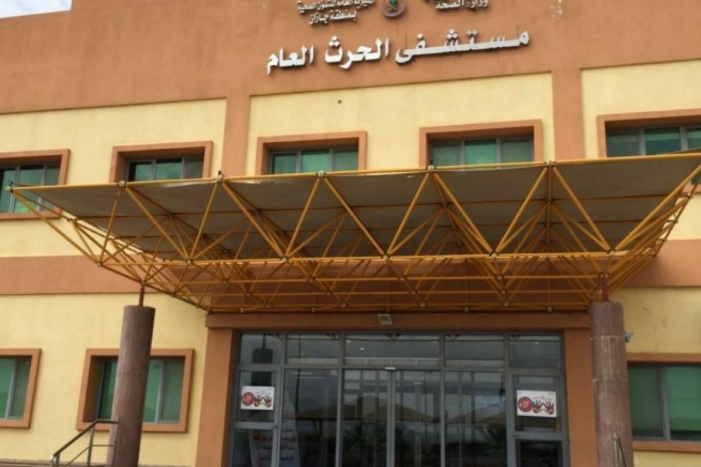 قصف مستشفى الحرث العام في جازان