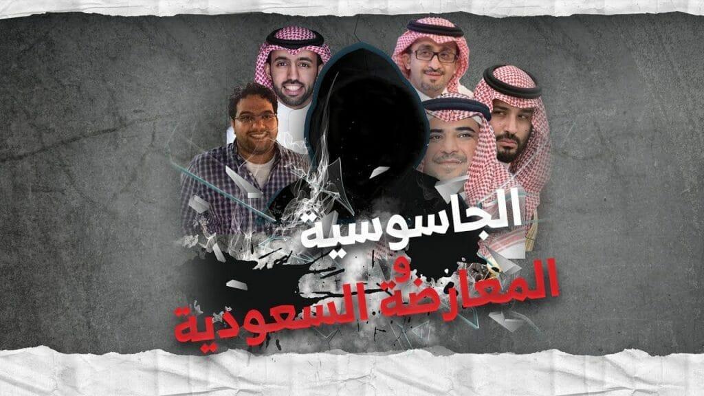 الجاسوسية والمعارضة السعودية وثائقي سعودي يربك محمد بن سلمان