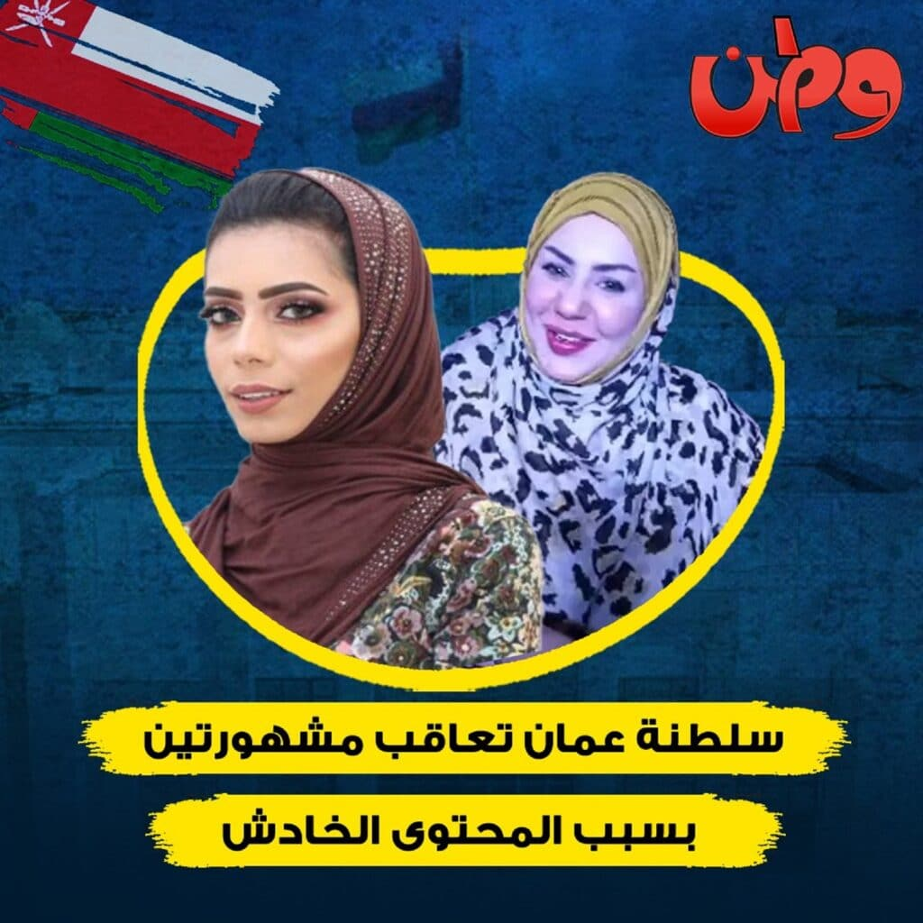 فيديو: ما لا تعرفه عن فدوى سلام وأميرة الشنفري اللتان عاقبهما القضاء في سلطنة عمان