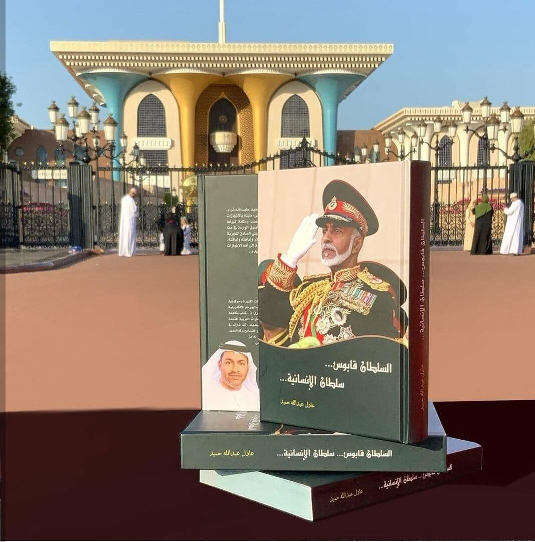 هدية سلطان النعماني للكاتب الإماراتي عادل حميد