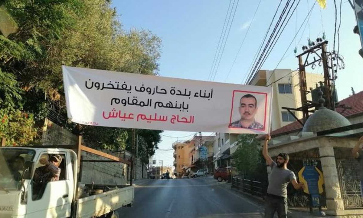 القيادي في حزب الله سليم عياش