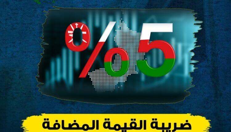ضريبة القيمة المضافة في سلطنة عمان