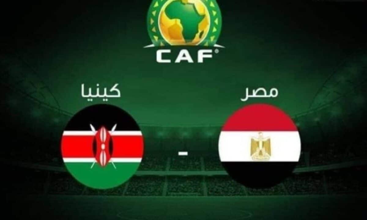 منتخب مصر يواجه نظيره منتخب كينيا ضمن تصفيات كأس أمم أفريقيا