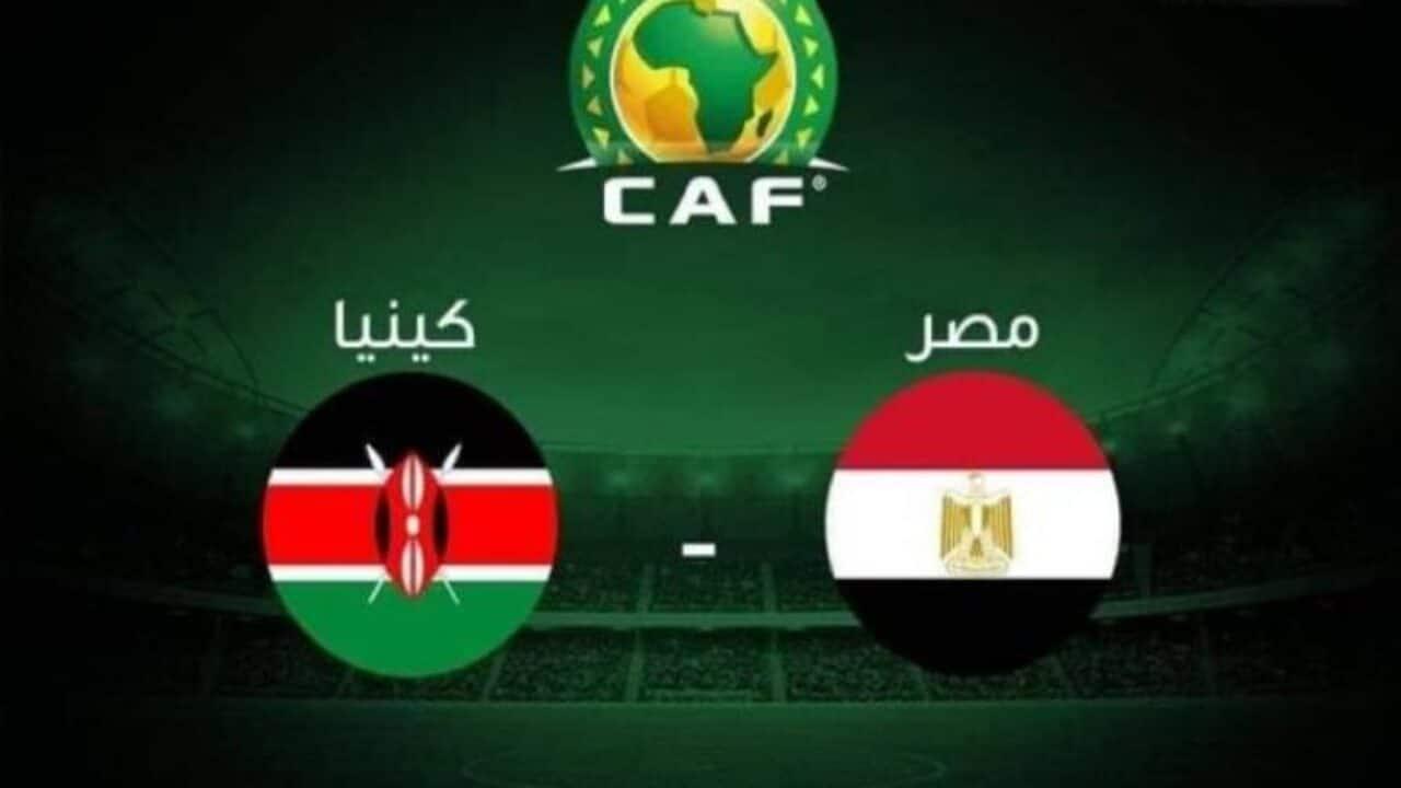موعد مباراة منتخب مصر وكينيا والقنوات الناقلة في تصفيات كأس أمم أفريقيا