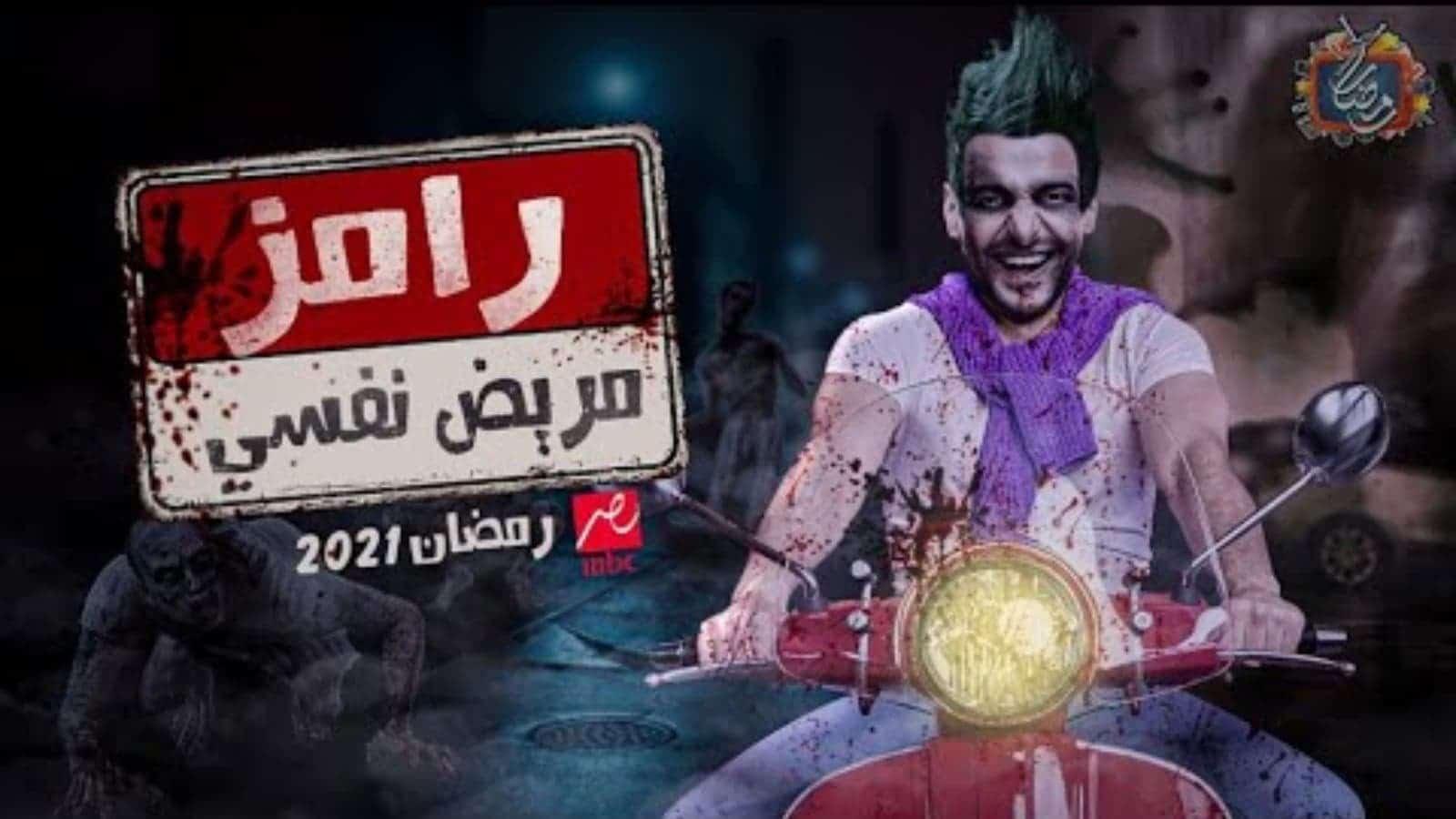 """برنامج رامز جلال الجديد """"حرق"""" وهذا ما سيحدث للضحايا في السعودية"""