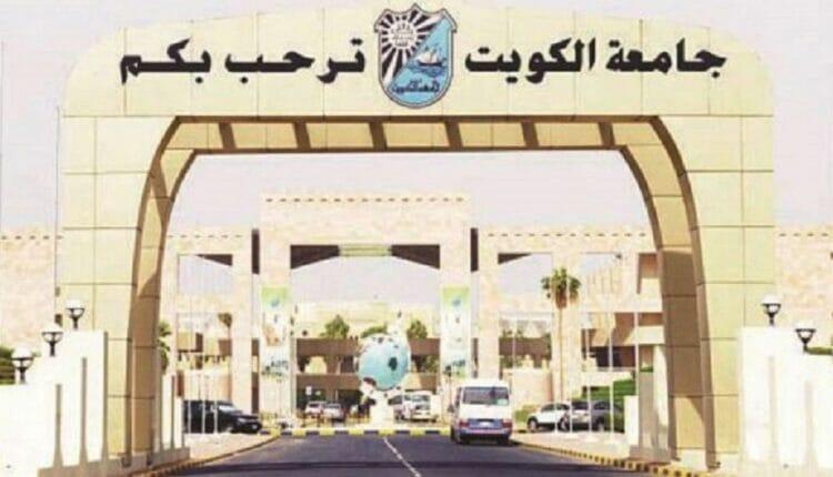 طالبات جامعة الكويت يجبرن على خلع عباءاتهن