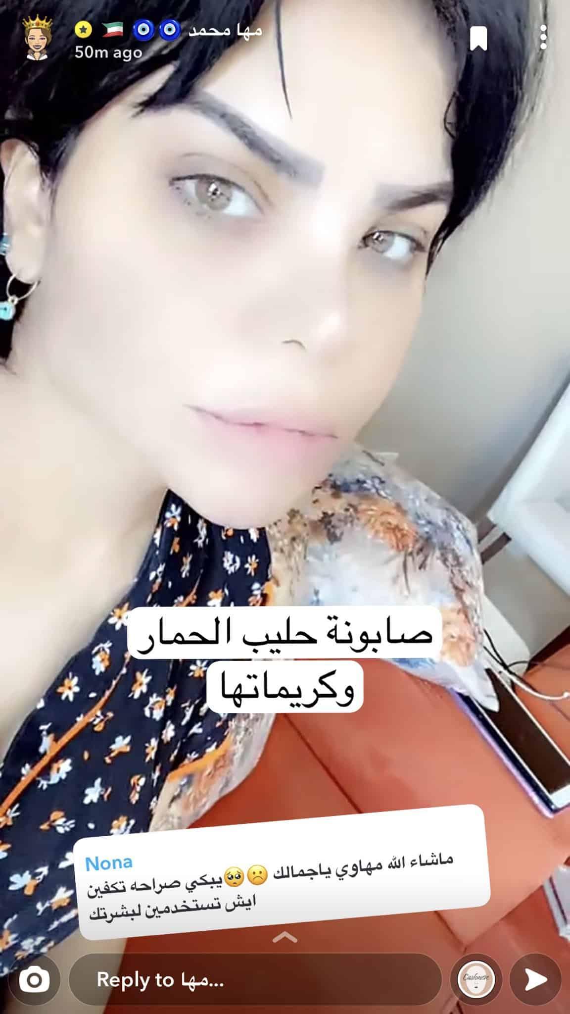 الممثلة مها محمد تنصح متابعه بصابون حليب الحمار للبشرة المشرقة