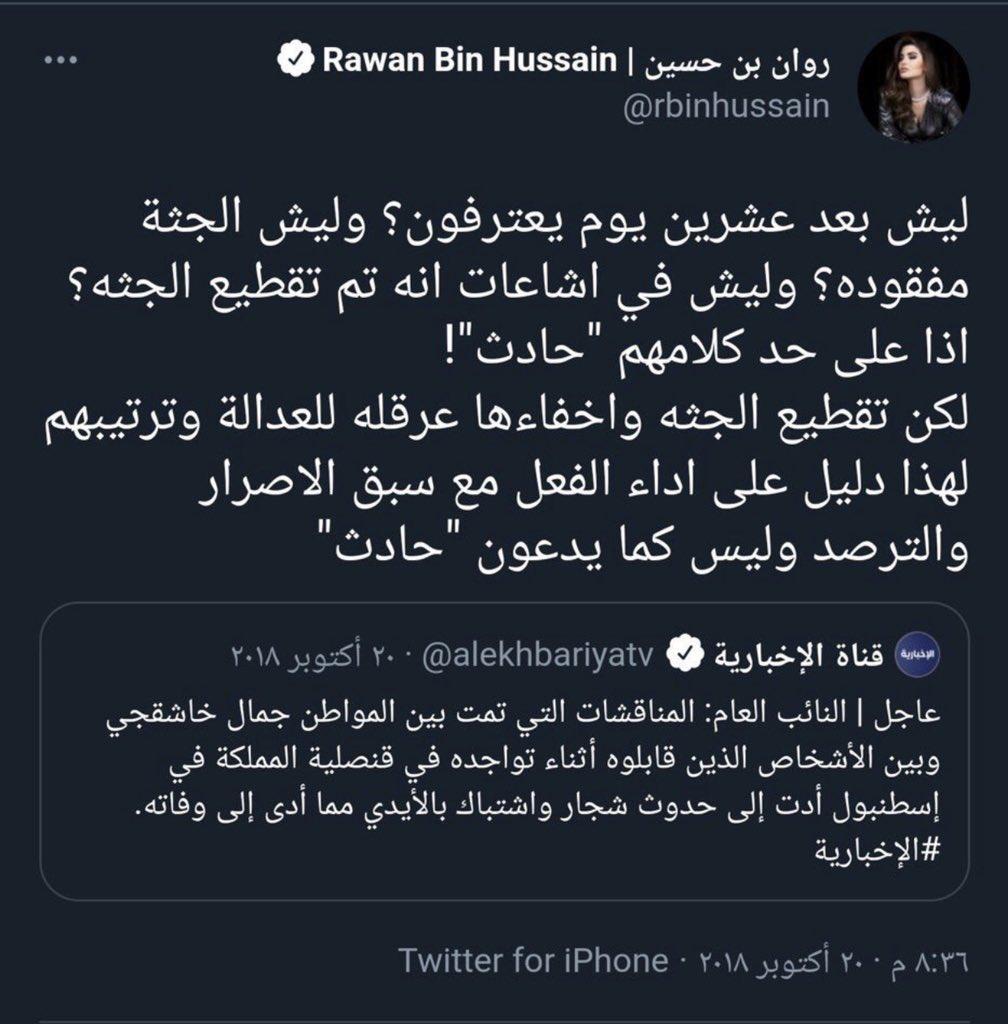 تغريدة روان بن حسين