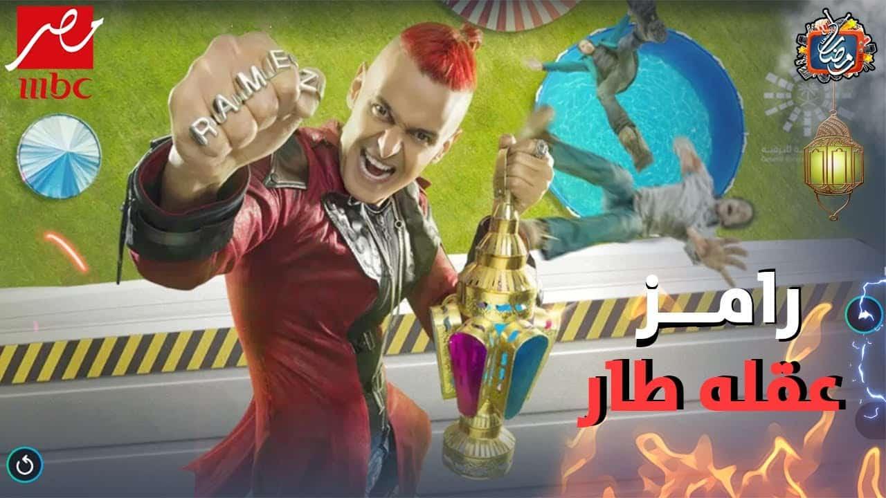 """""""رامز عقله طار"""" يتصدر البحث بعد نشر الفنان المصري لما سيفعله بضحاياه في رمضان"""