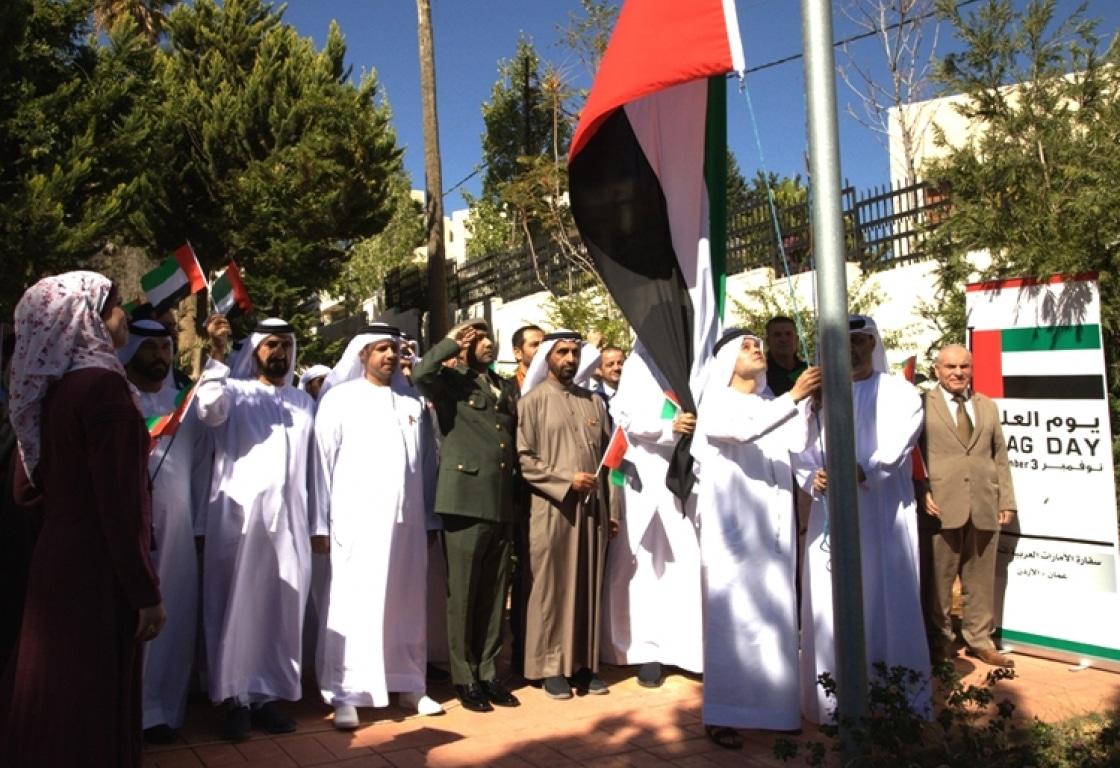 سفارة الامارات في الأردن