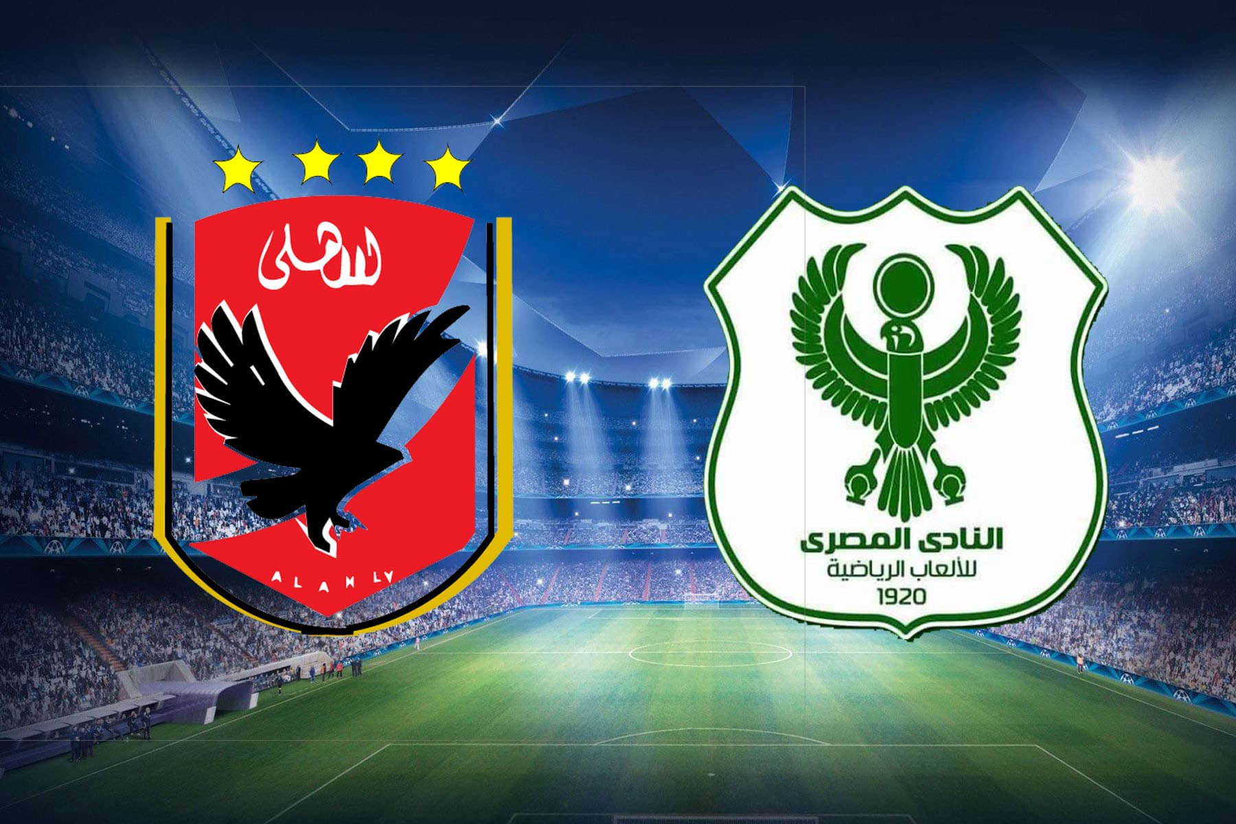 موعد مباراة الأهلي والمصري البورسعدي اليوم والقنوات الناقلة