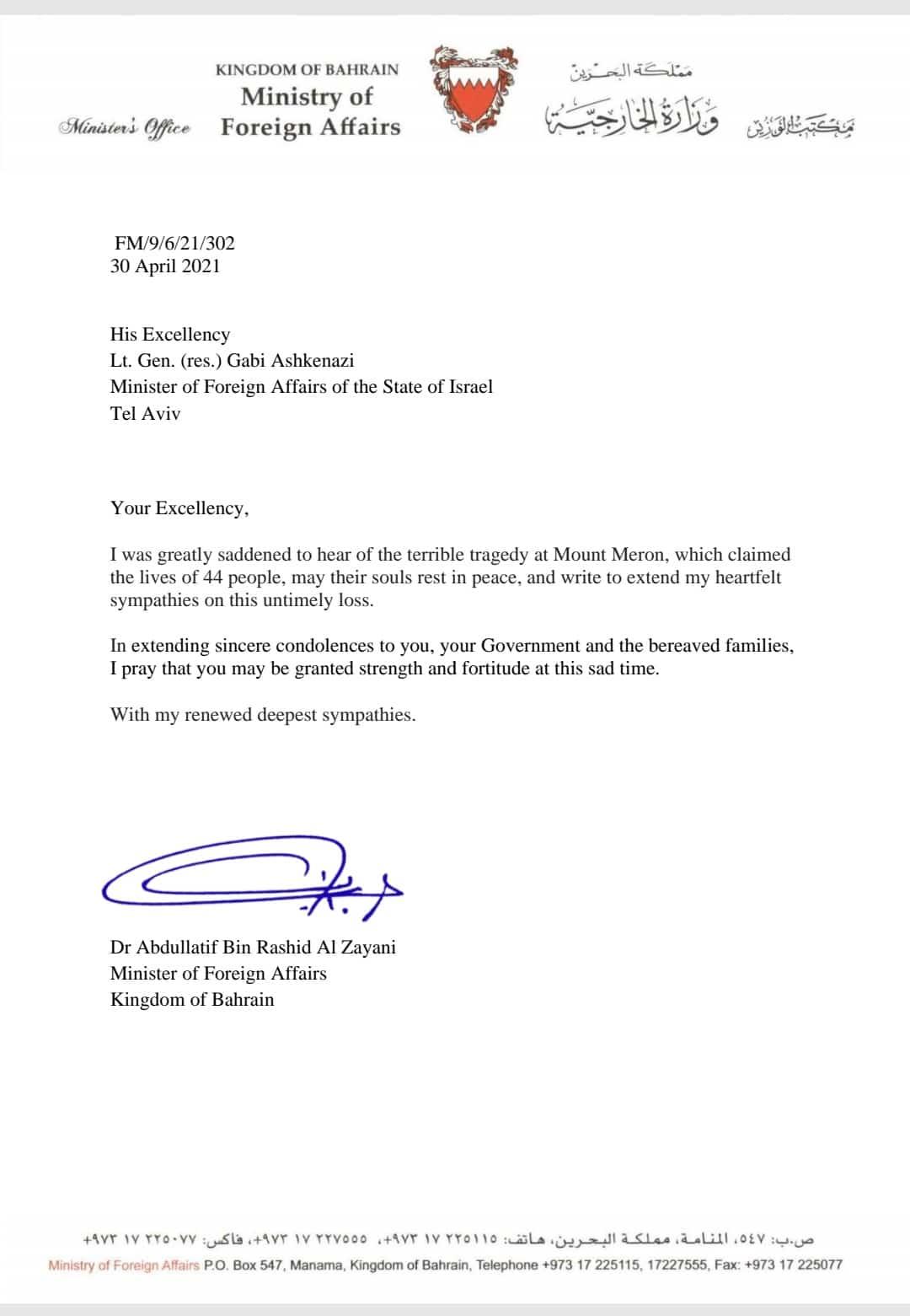 رسالة عبد اللطيف الزياني لتعزية الاسرائيليين