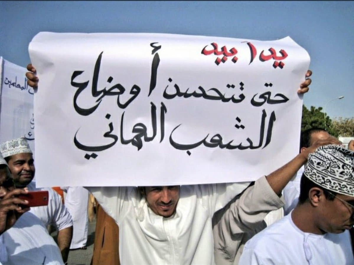 السلطات في سلطنة عمان تفرج عن الموقوفين على خلفية احتجاجات صحار