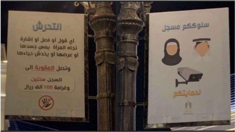 لافتات تحذر الناس من وجود كاميرات لرصد حالات التحرش