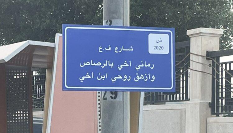 لافتة تثير ضجة في الكويت