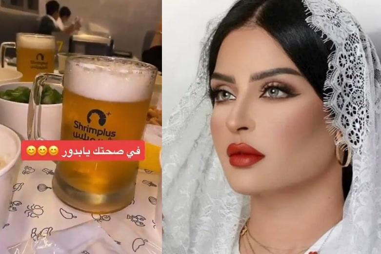 بدور البراهيم تدعو الفتيات لشرب البيرة