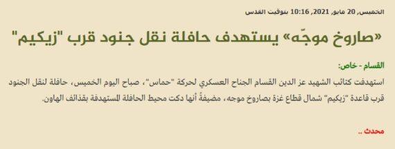 بيان كتائب القسام