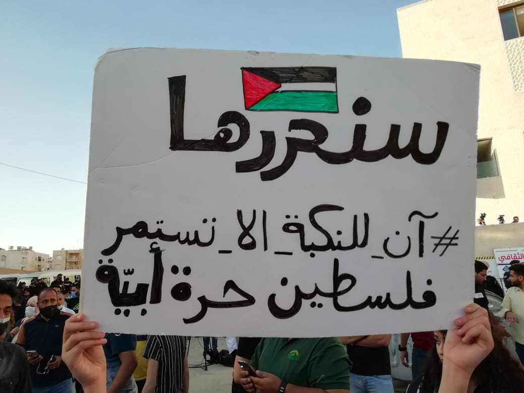 تظاهرة أردنية لدعم الفلسطينيين