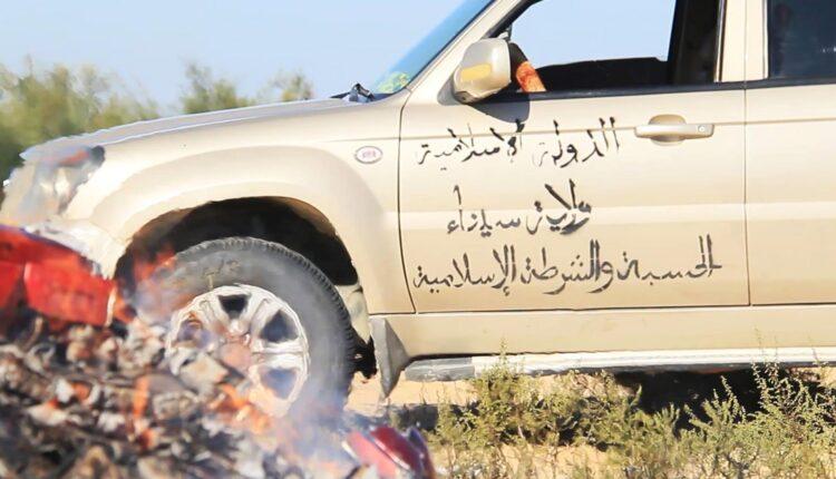 تنظيم الدولة في سيناء