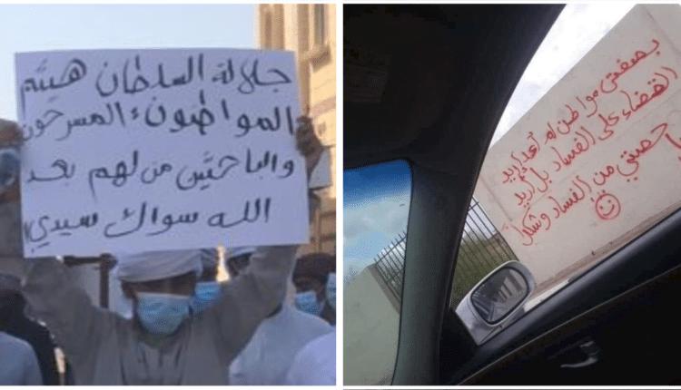 لافتات رفعت في حراك صحار السلمي