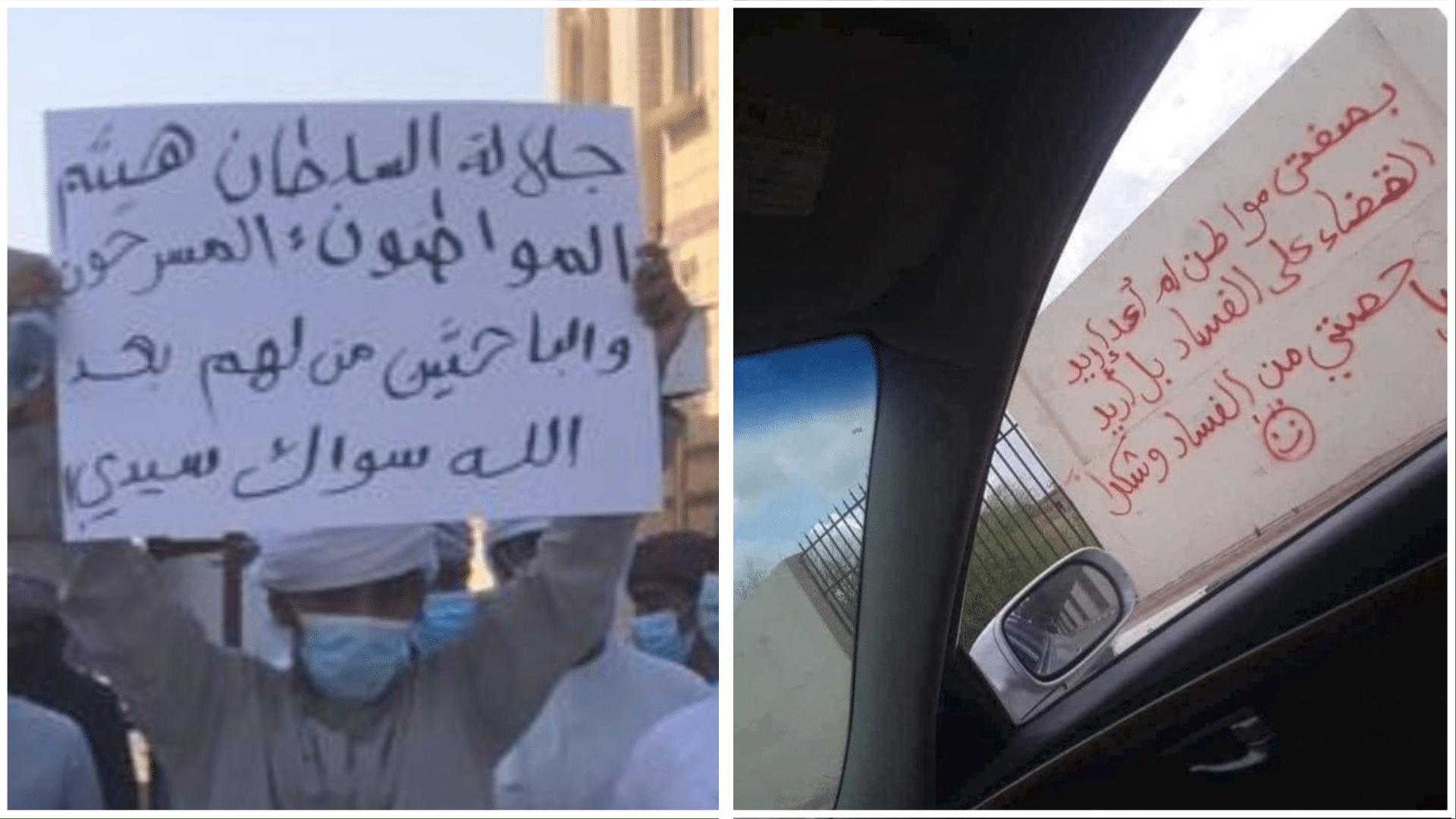 لافتات مثيرة للجدل في حراك صحار.. ما هي رسالة العمانيين لسلطانهم هيثم بن طارق؟