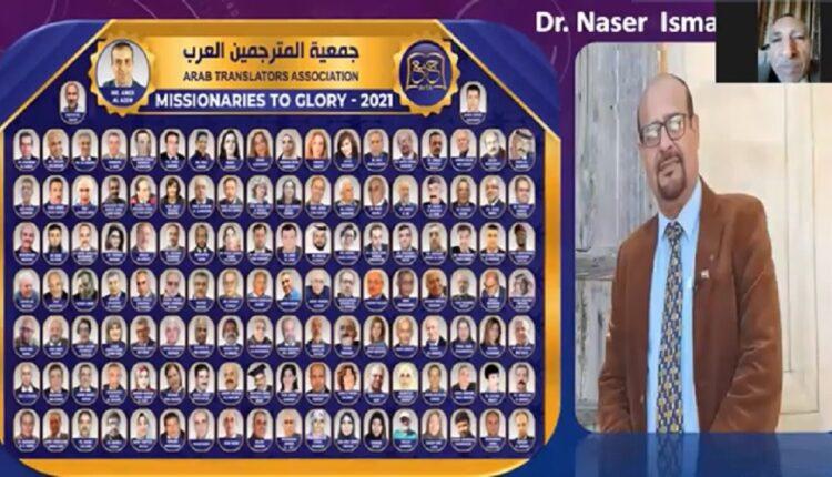 جمعية المترجمين العرب