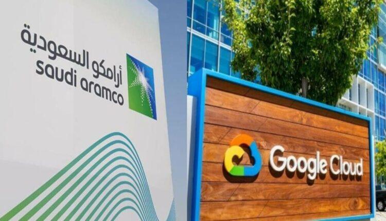 غوغل وأرامكو